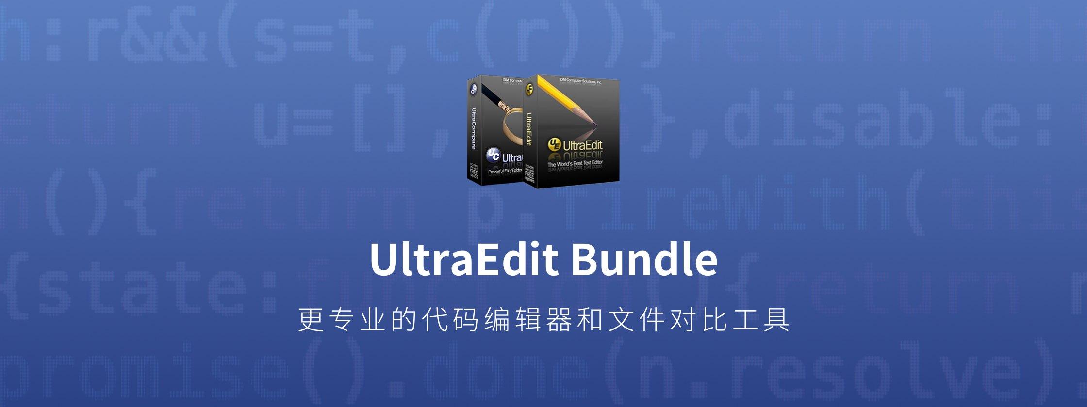 UltraEdit Bundle:更专业的代码编辑器和文件对比工具