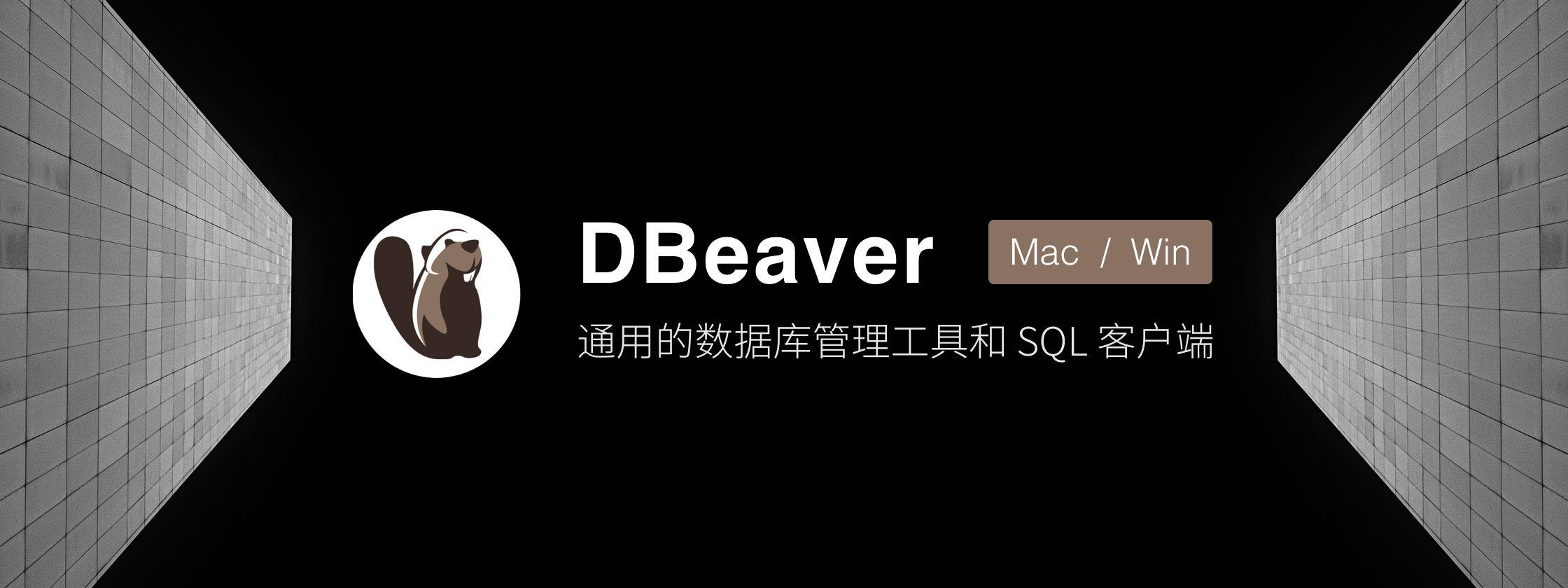 DBeaver:通用的数据库管理工具和 SQL 客户端