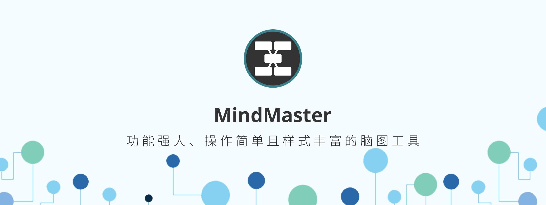 MindMaster:多功能思维导图工具