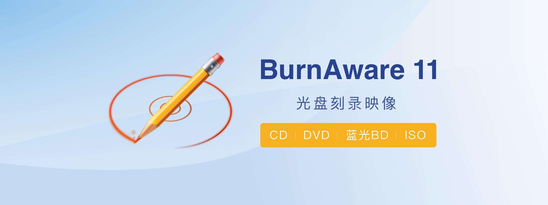 BurnAware,功能强大的光盘刻录工具