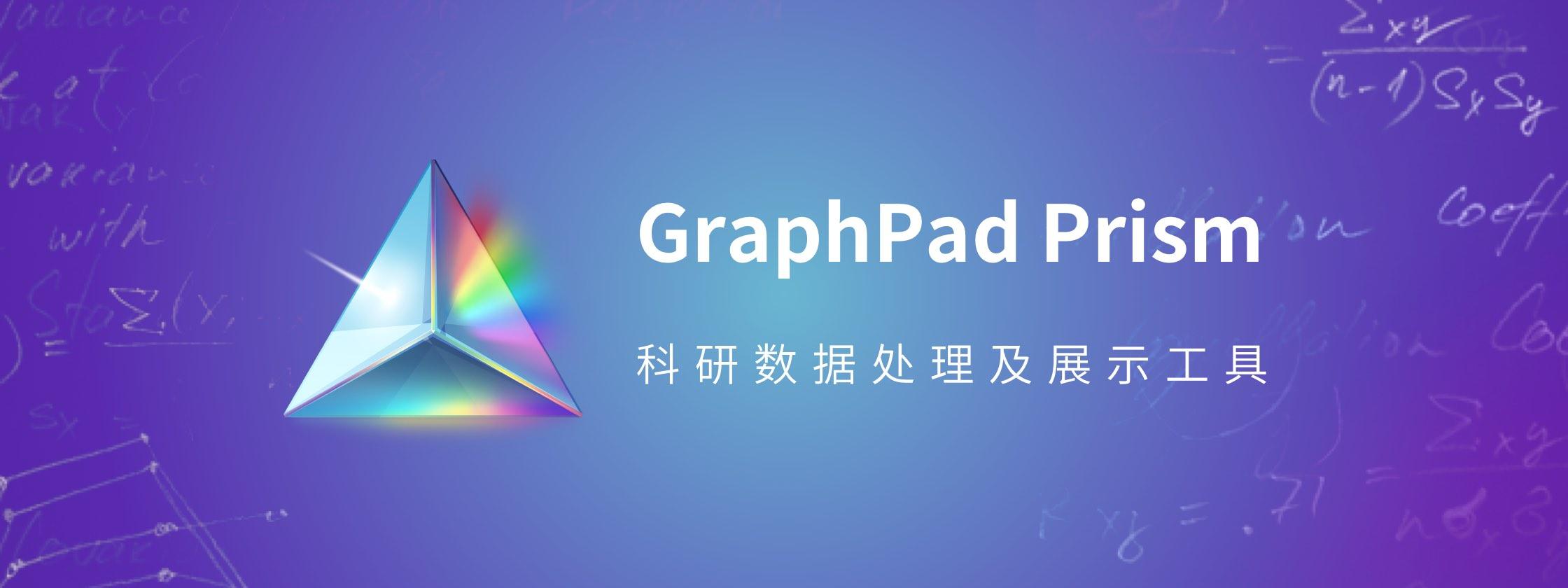 GraphPad Prism:科研数据处理及展示工具