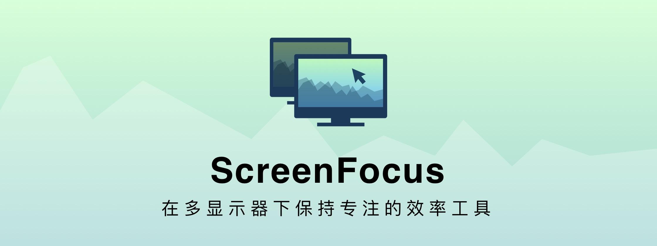 ScreenFocus,在多显示器下保持专注的效率工具