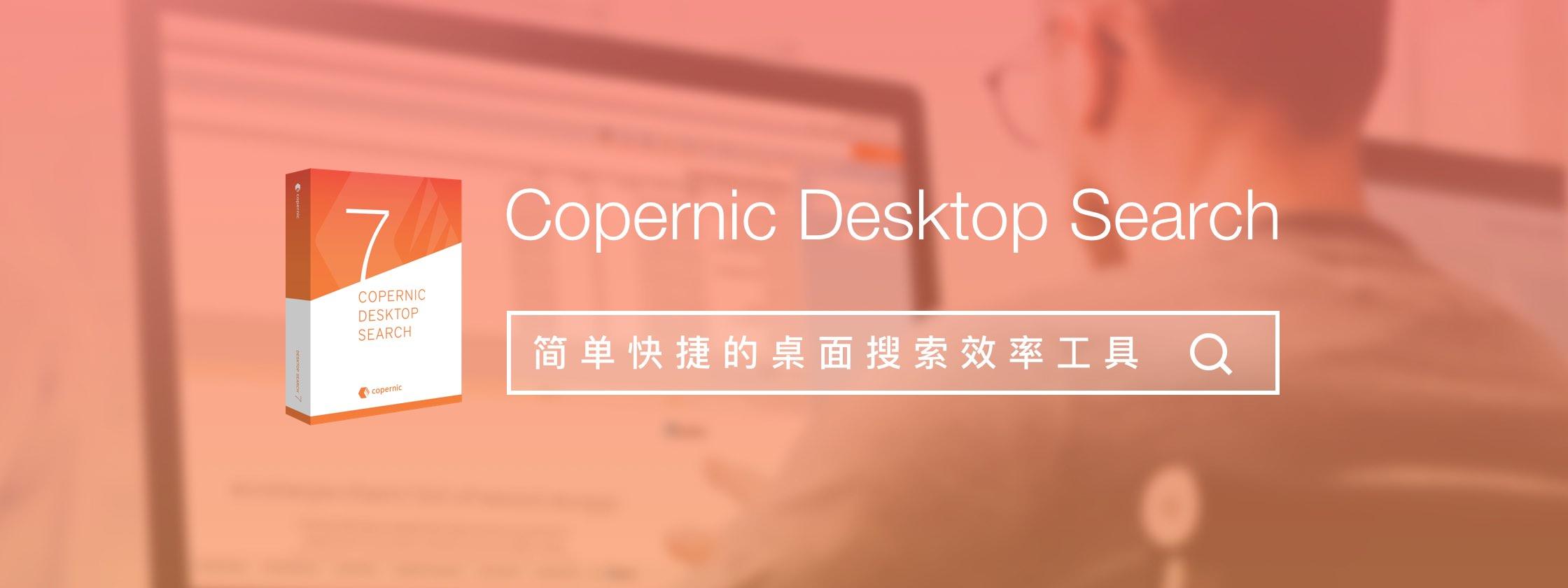 Copernic Desktop Search,简单快捷的桌面搜索工具