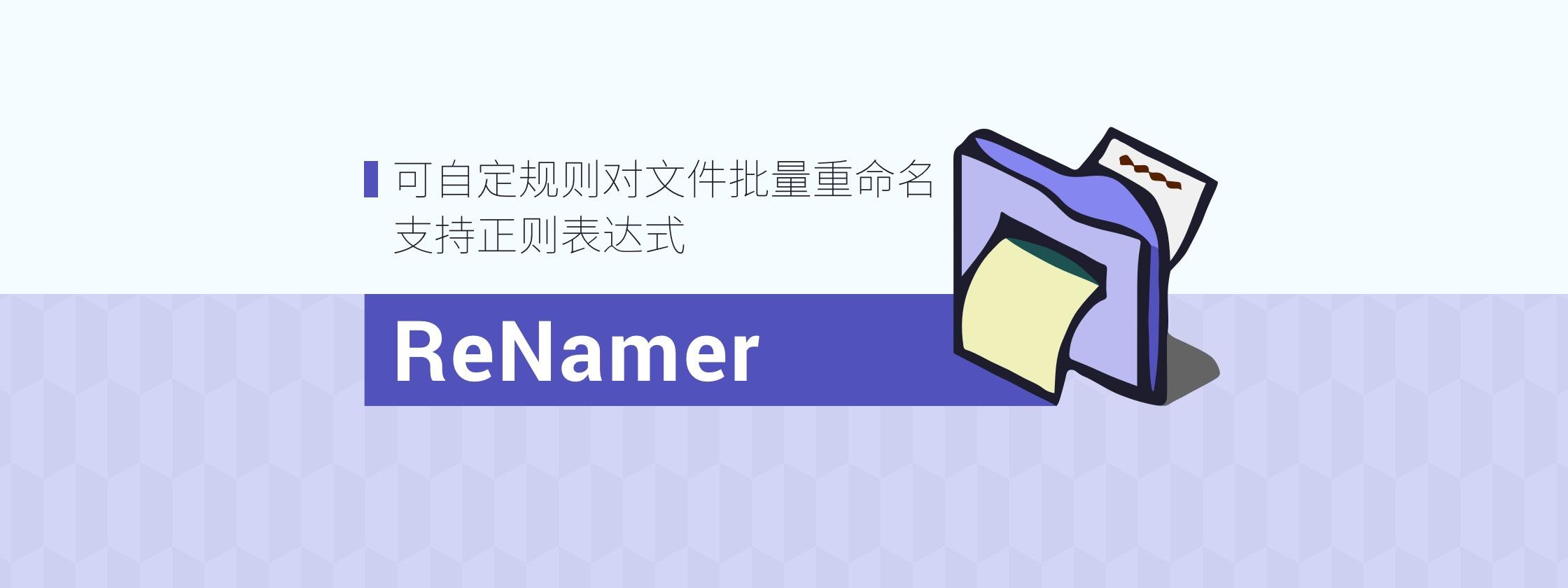 ReNamer:灵活的文件重命名工具