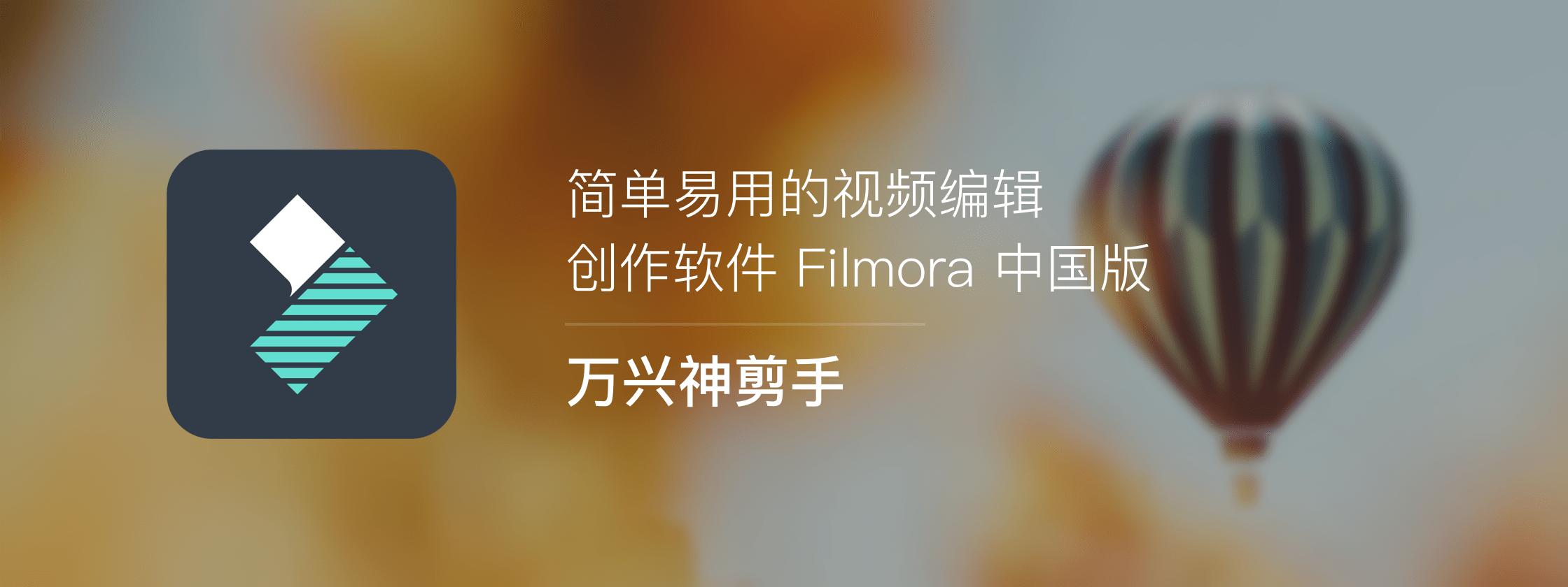 万兴神剪手,强大视频编辑/制作软件 Filmora中国版