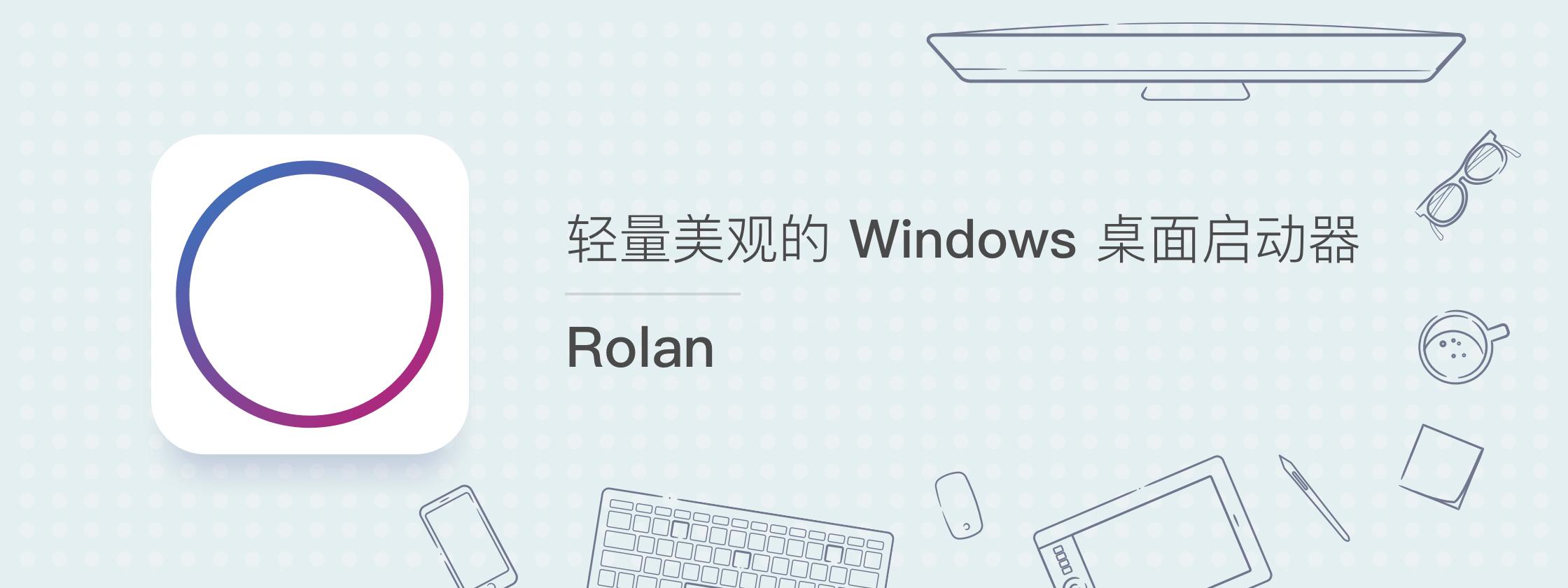 Rolan,轻量美观的 Windows 桌面启动器