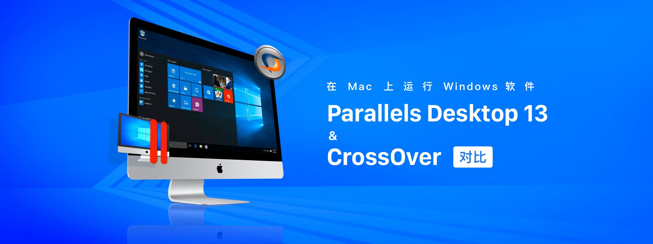 Mac 运行 Windows 软件,Parallels Desktop 和 CrossOver 哪一款更适合你?