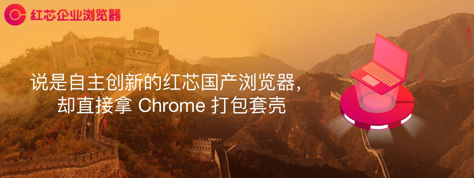 说是自主创新的红芯国产浏览器,却直接拿 Chrome 打包套壳