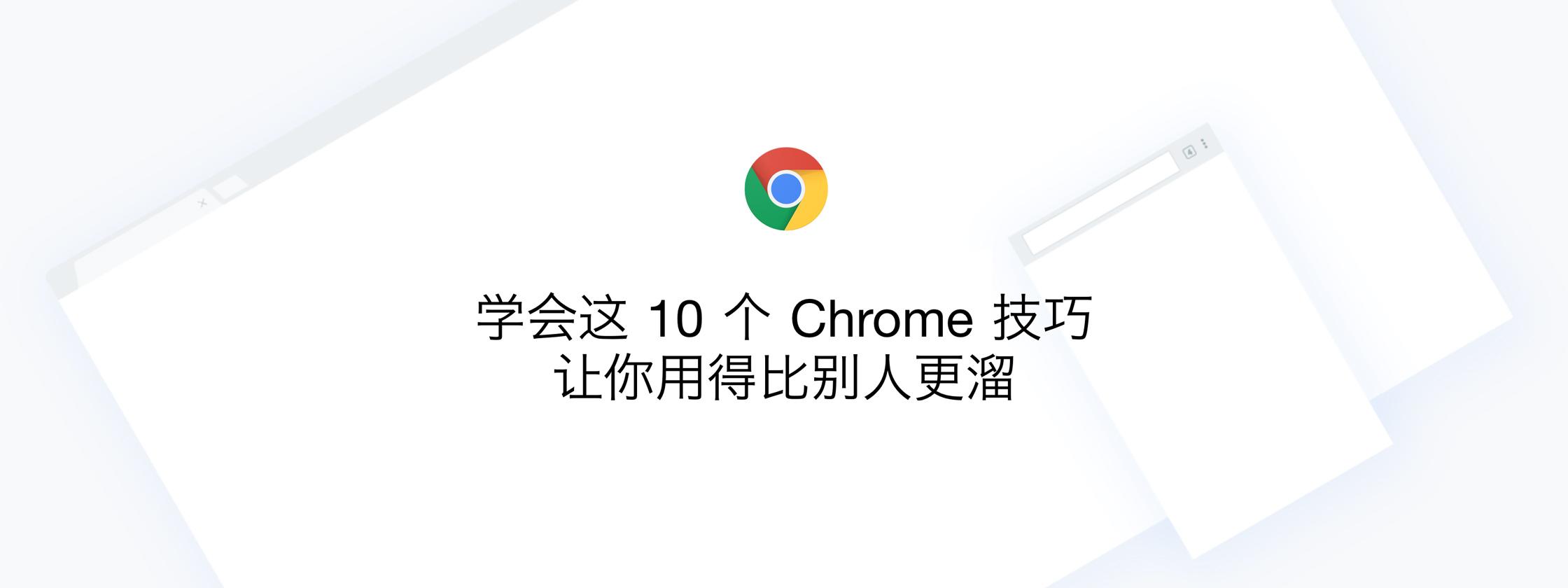 学会这 10 个 Chrome 技巧,让你用得比别人更溜