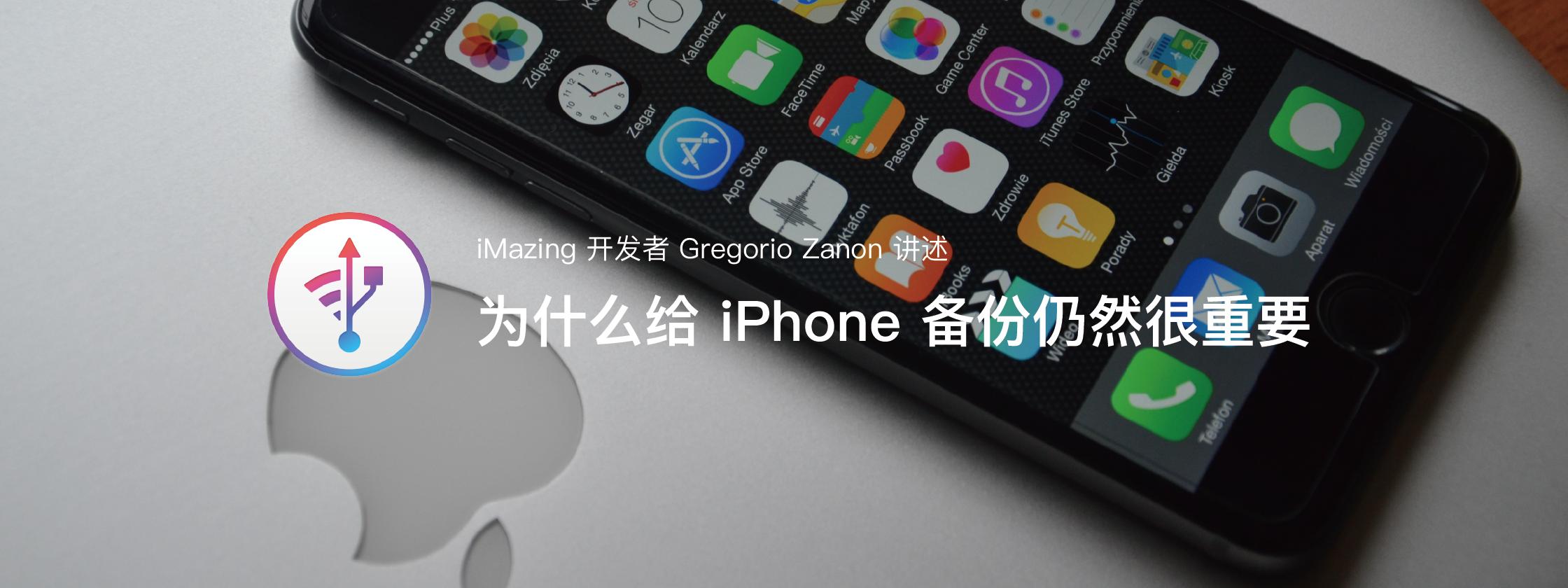 为什么给 iPhone 备份仍然很重要