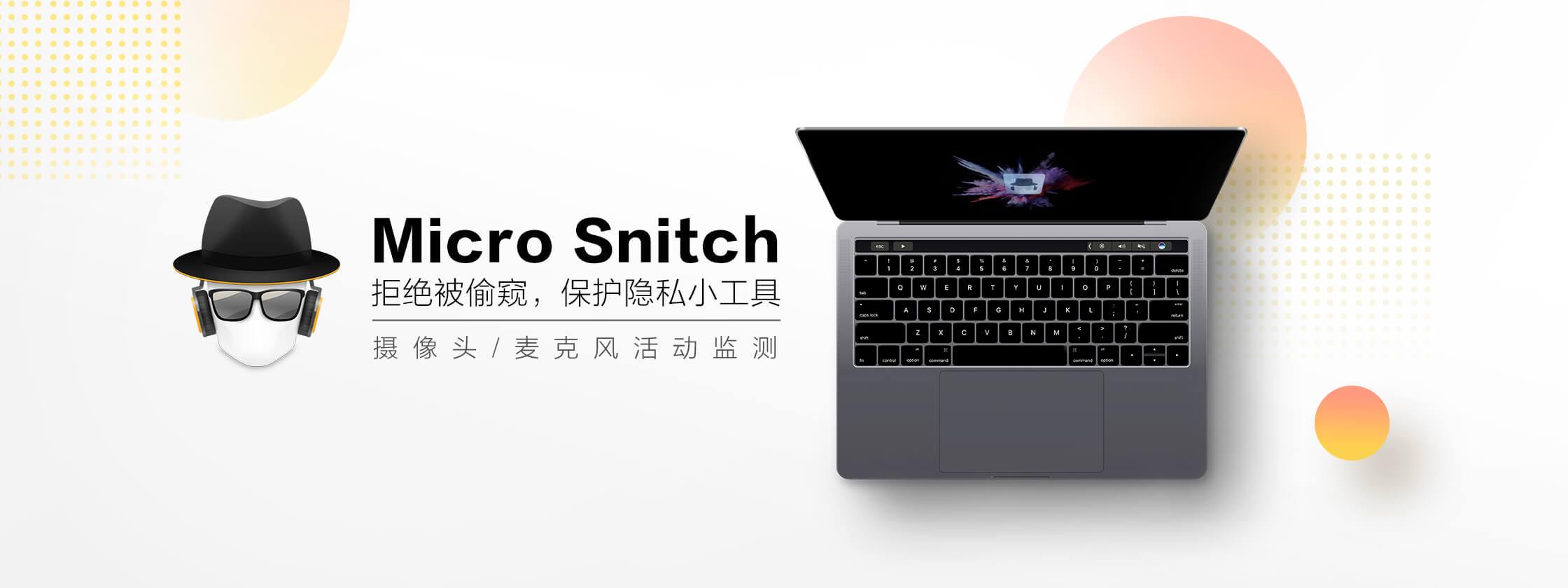 Micro Snitch,摄像头 / 麦克风防监控工具