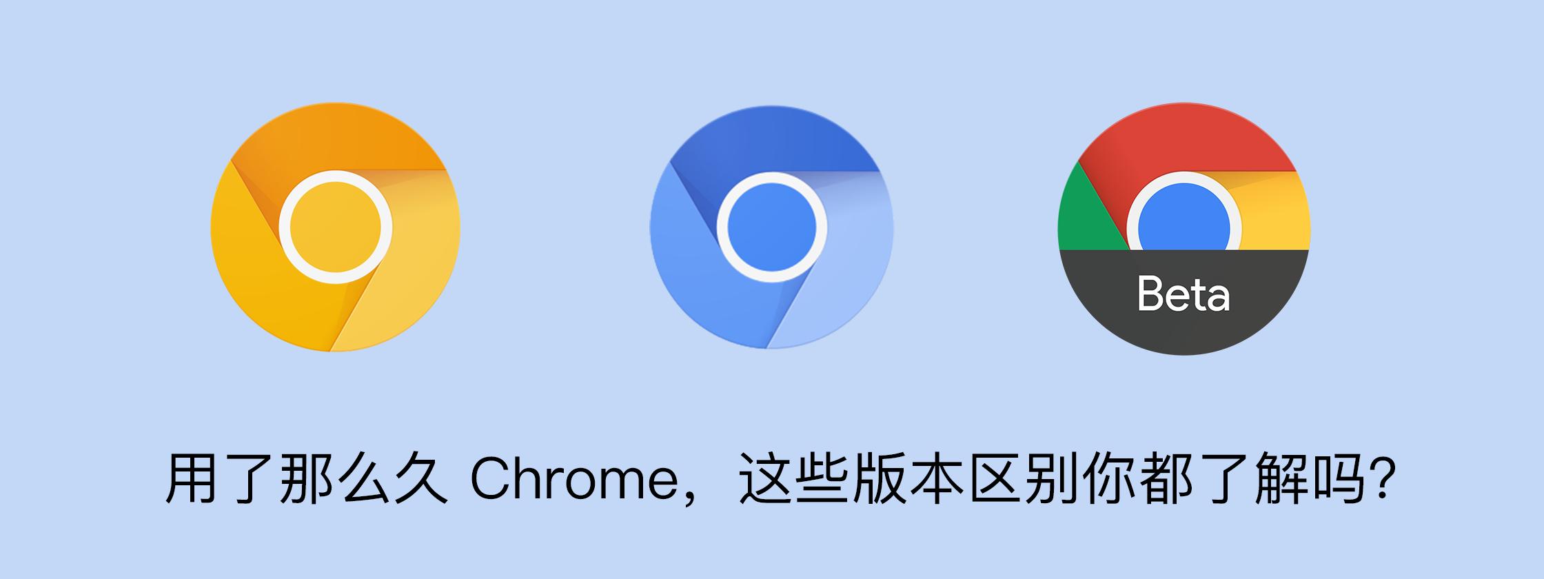 用了那么久 Chrome,这些版本区别你都了解吗?