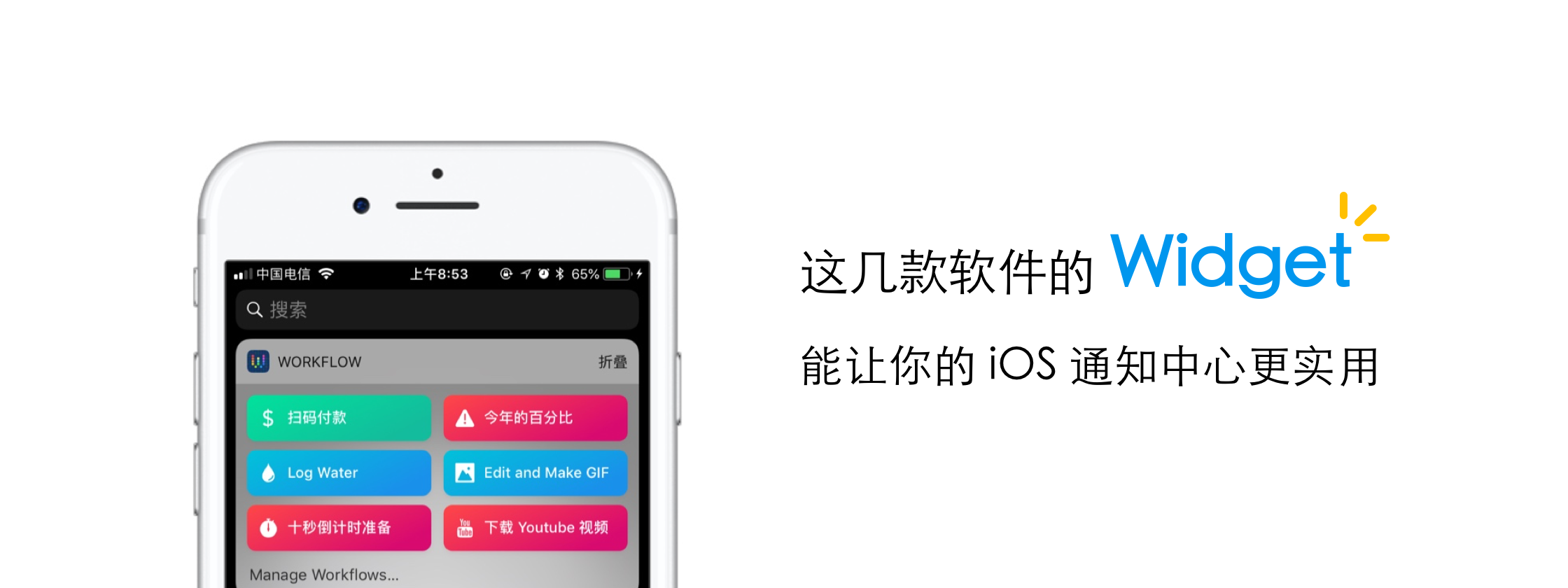 这几款软件的 Widget,能让你的 iOS 通知中心更实用