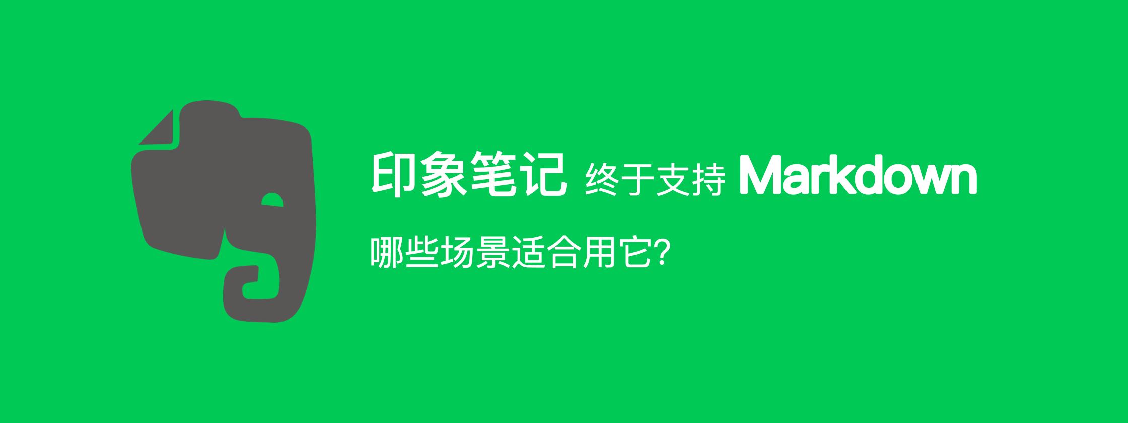 印象笔记终于支持 Markdown,哪些场景适合用它?