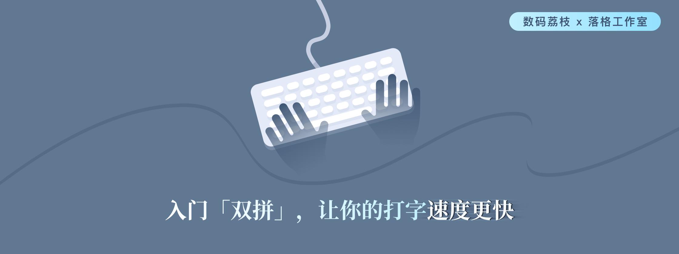 入门「双拼」,让你的打字速度更快 | 数码荔枝 x 落格工作室