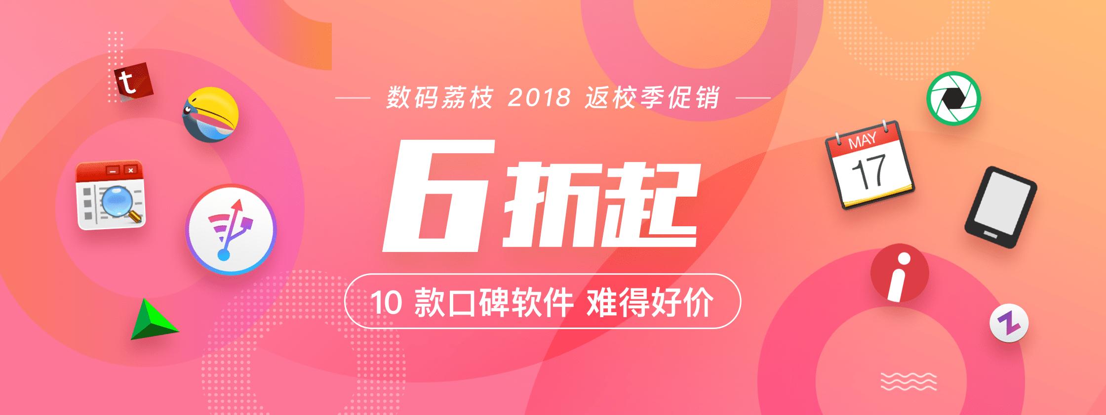 10 款口碑软件 6 折起,数码荔枝 2018 返校季促销