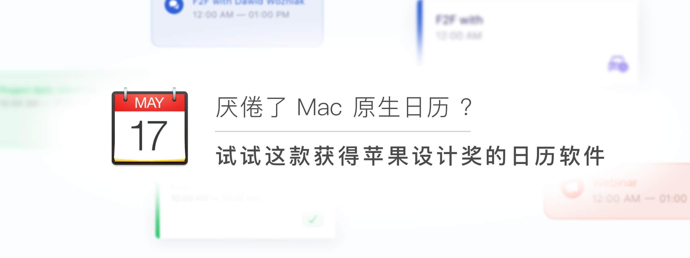 厌倦了 Mac 原生日历?试试这款拿过苹果设计奖的日历软件:Fantastical 2