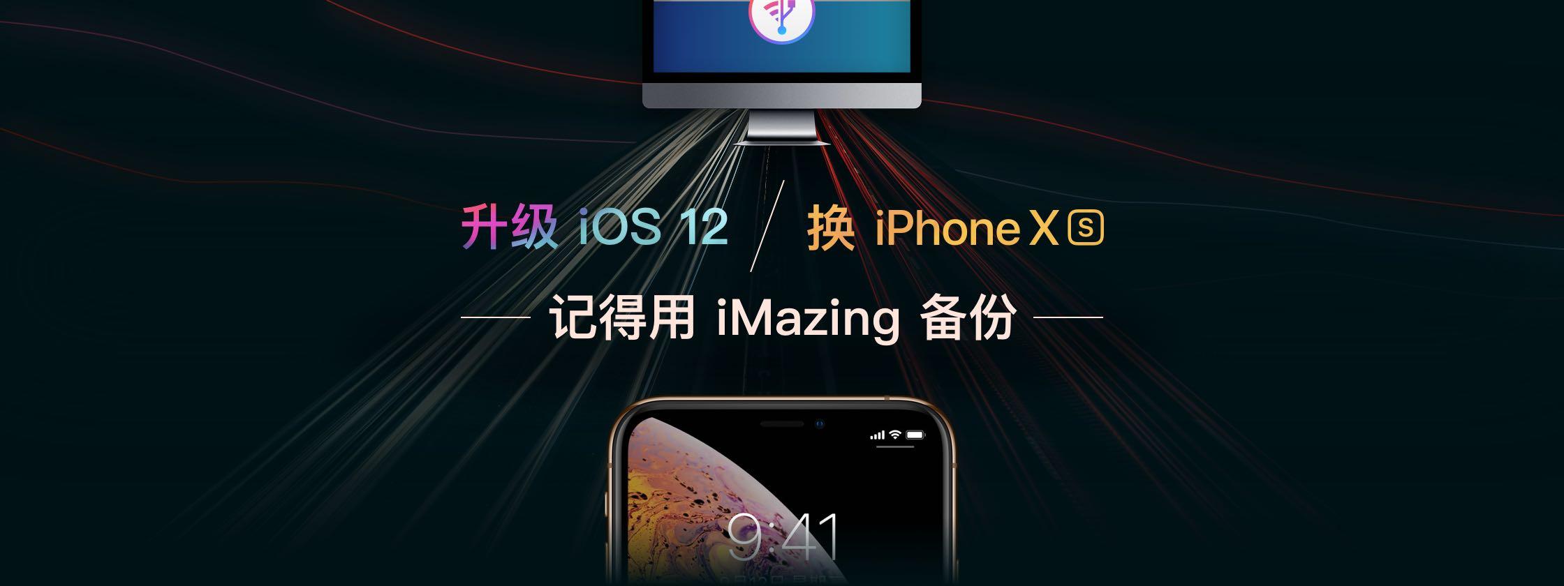 升级 iOS 12、换新 iPhone XS,用它备份数据最顺手