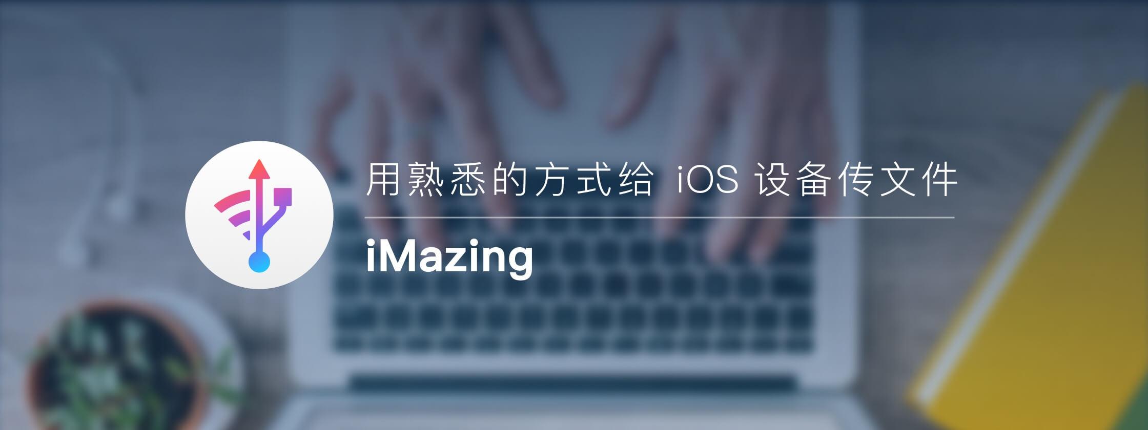 用熟悉的方式给 iOS 设备传文件:iMazing
