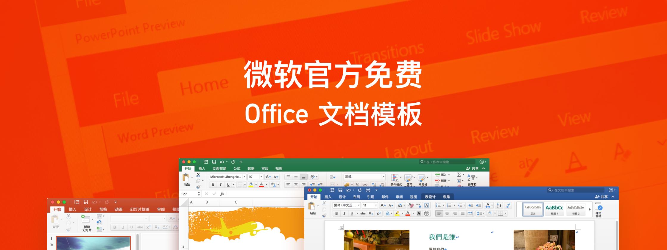 微软官方的免费 Office 文档模板,拿好不谢