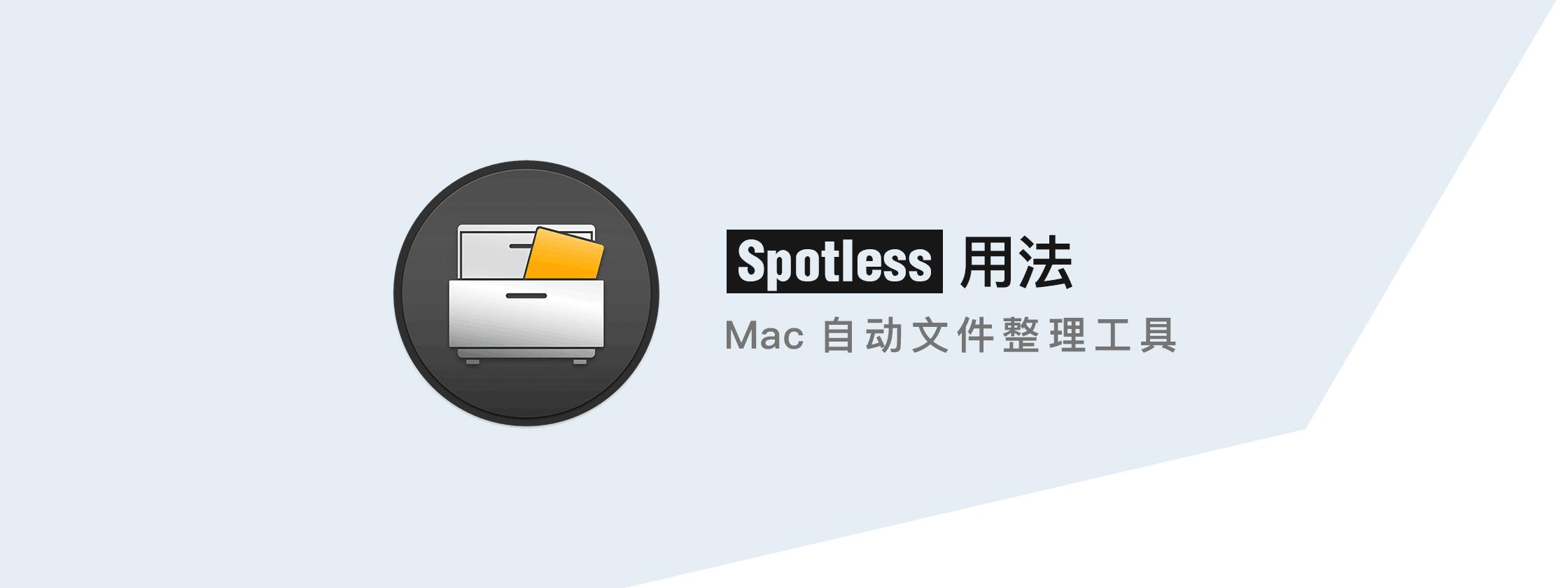想让 Mac 文件夹自动变整洁?试试这几个简单的 Spotless 规则