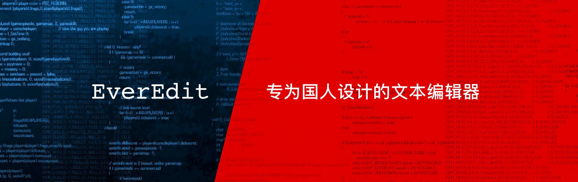 EverEdit:专为国人设计的文本编辑器