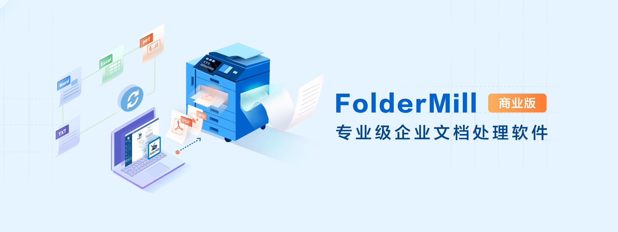FolderMill:专业的企业文档处理软件