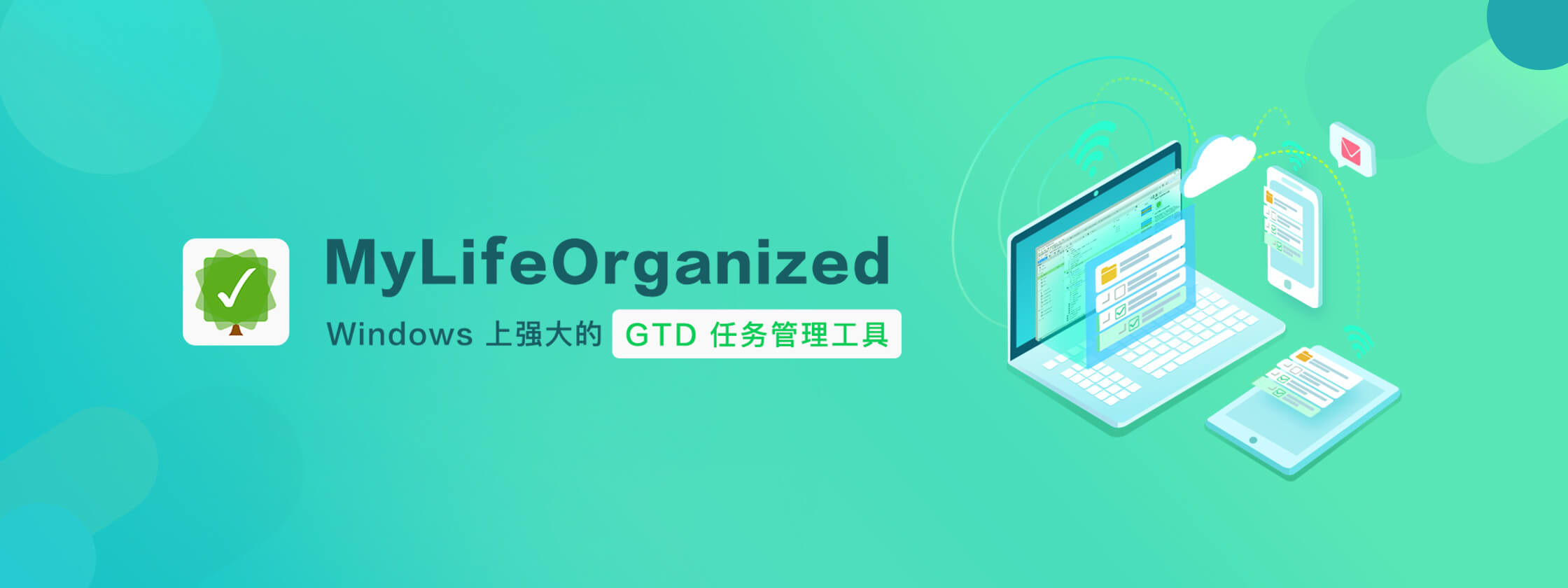 MyLifeOrganized:强大的 GTD 任务管理工具