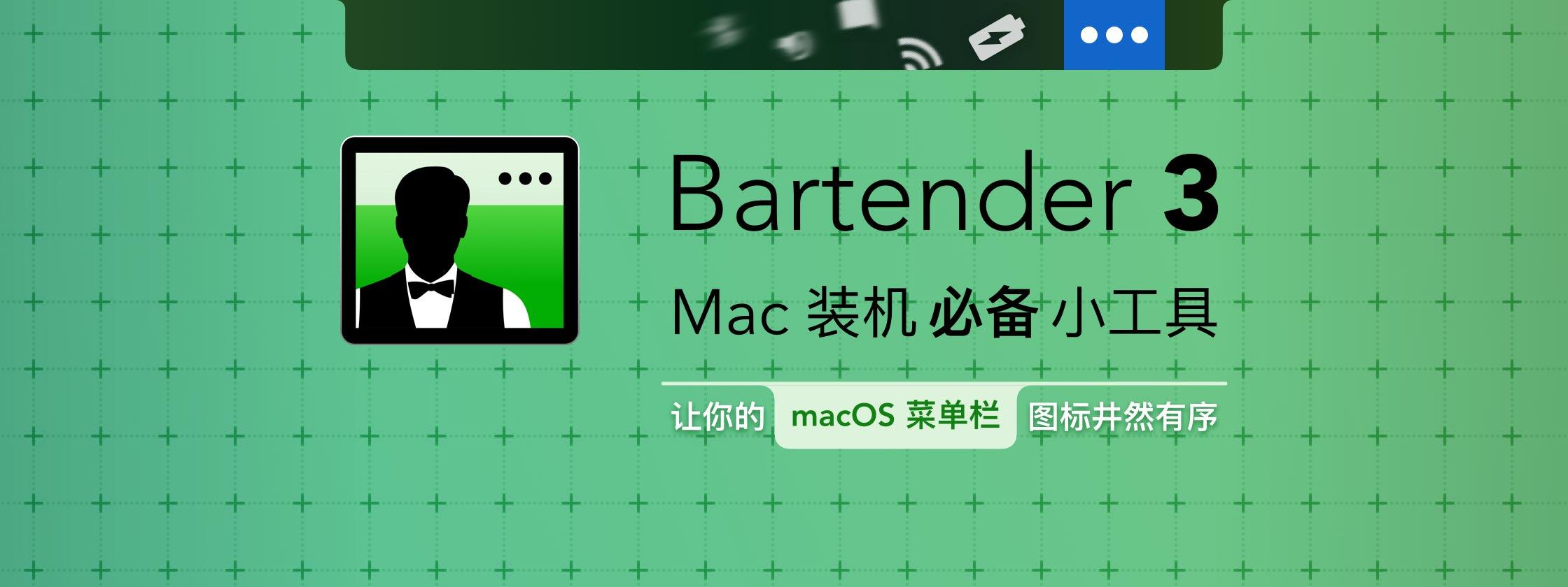 Bartender 3:Mac 装机必备菜单栏整理工具