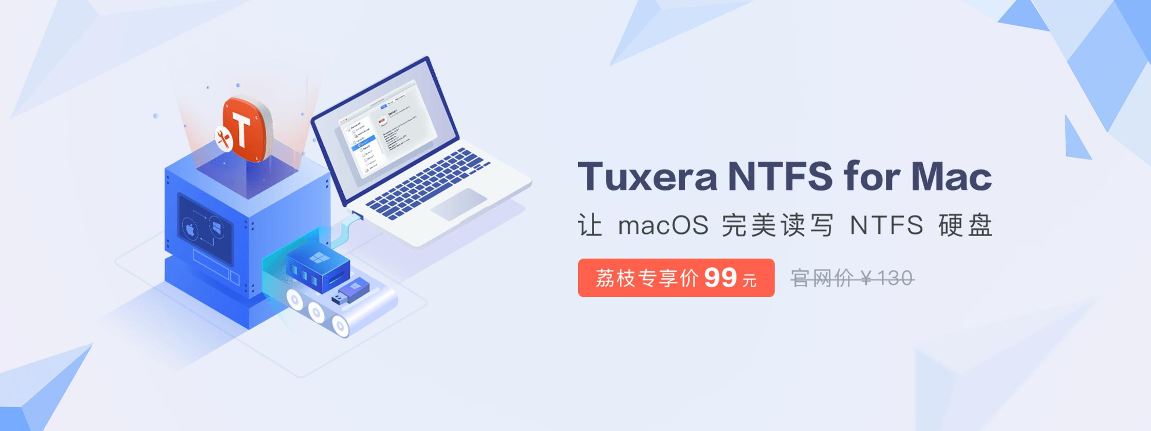 Tuxera NTFS:让 macOS 完美读写 NTFS 硬盘
