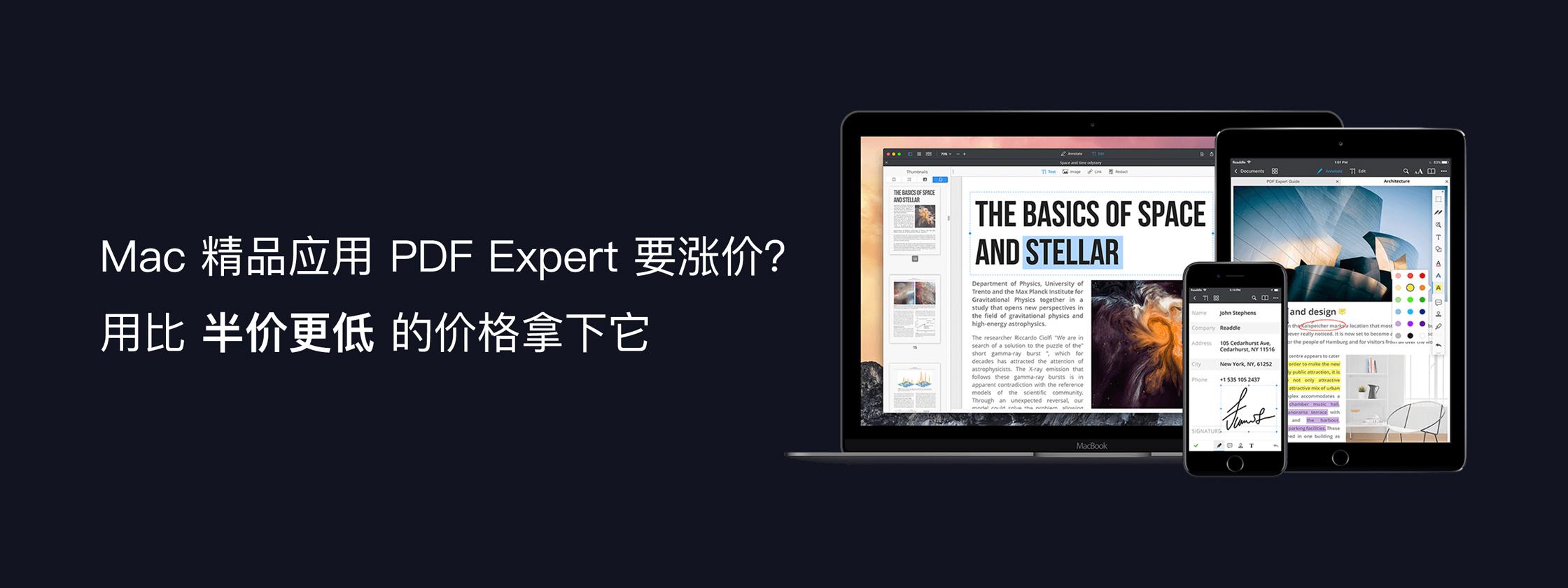 Mac 精品应用 PDF Expert 要涨价?用比半价更低的价格拿下它