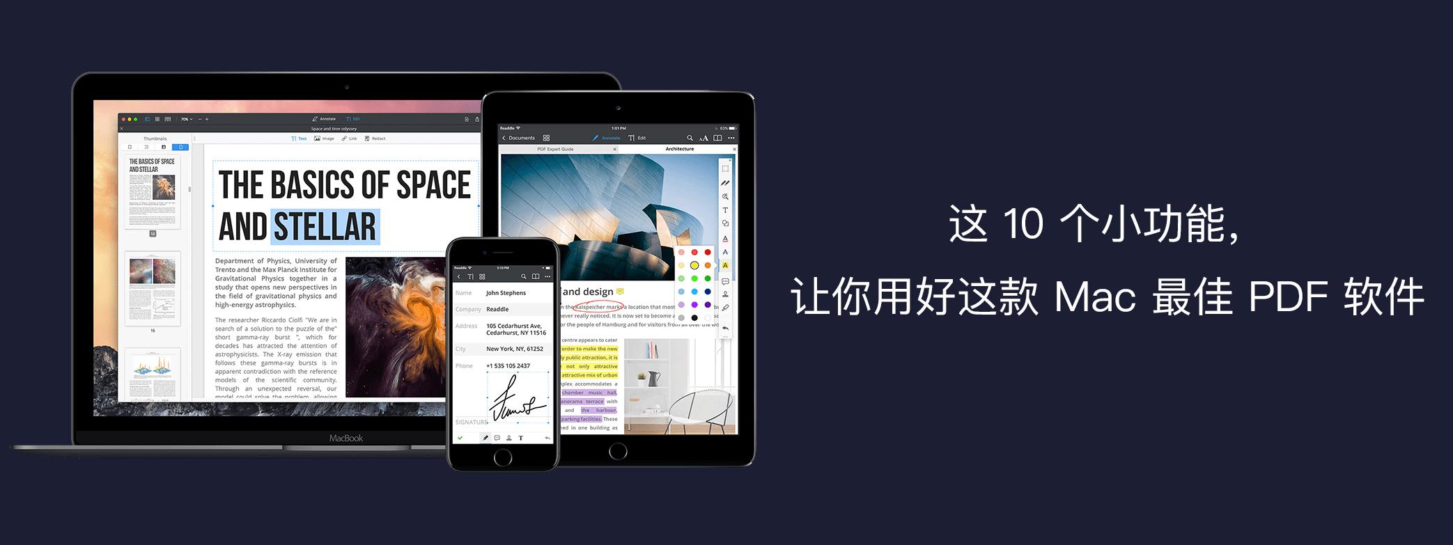这 10 个小功能,让你用好这款 Mac 最佳 PDF 软件