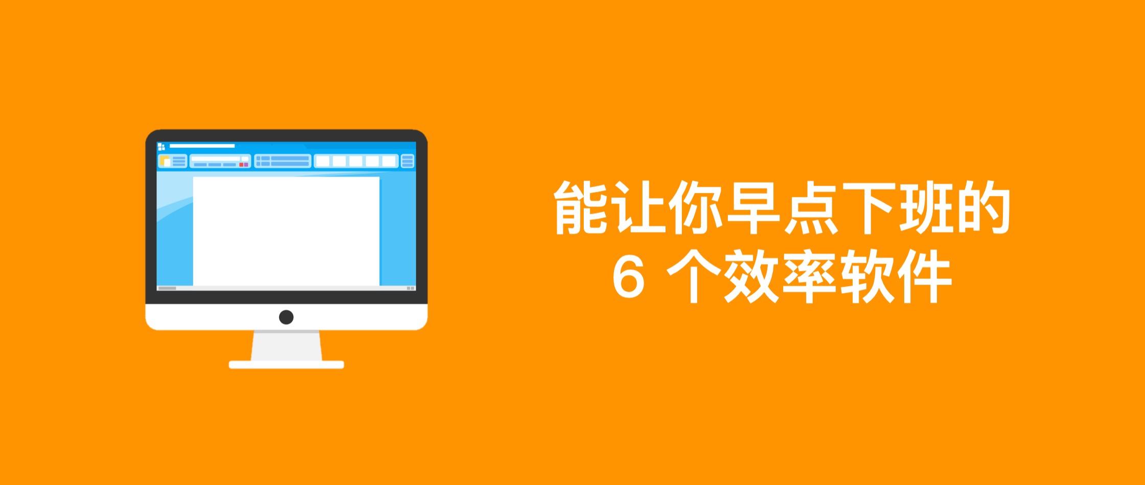 能让你早点下班的 6 个效率软件推荐