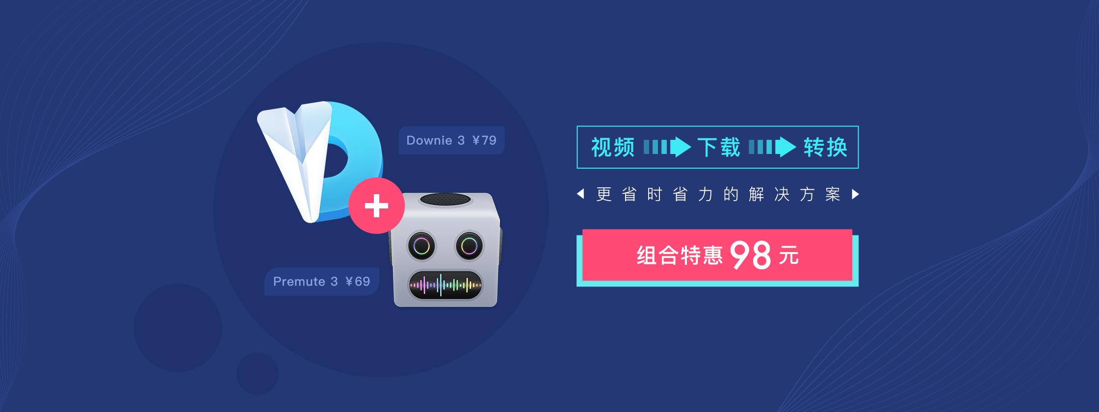 Downie + Permute:打包入手在线视频下载、格式转换工具,折上再省 50 元