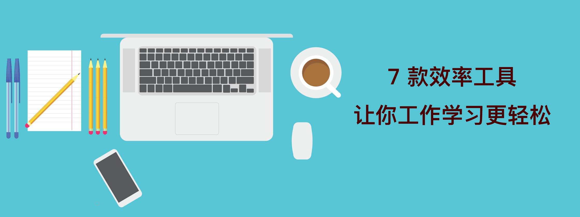 7 款效率工具,让你工作学习更轻松
