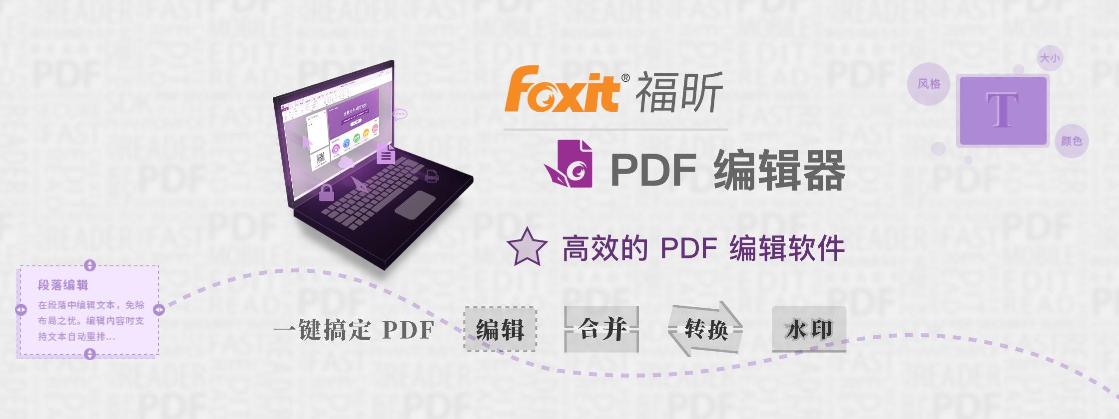 福昕PDF编辑器,高效的 PDF 编辑软件,一键搞定 PDF 编辑、合并、转换、水印