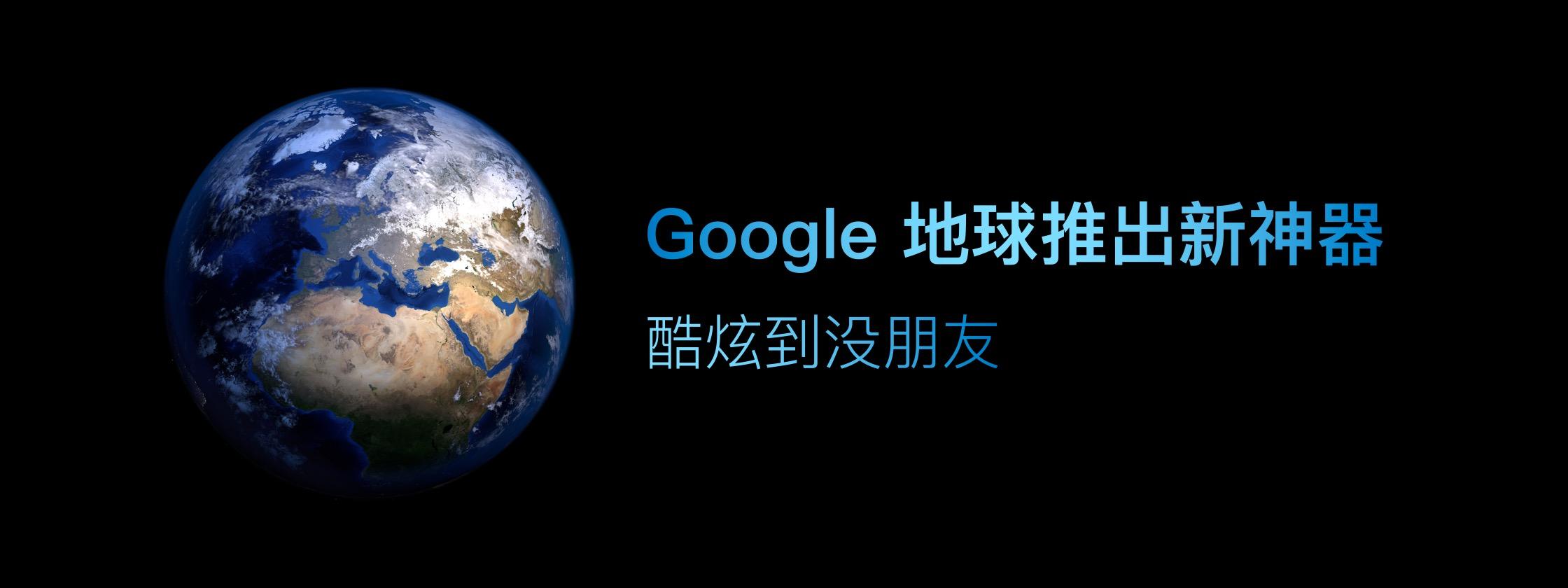 Google 地球推出新神器,酷炫到没朋友