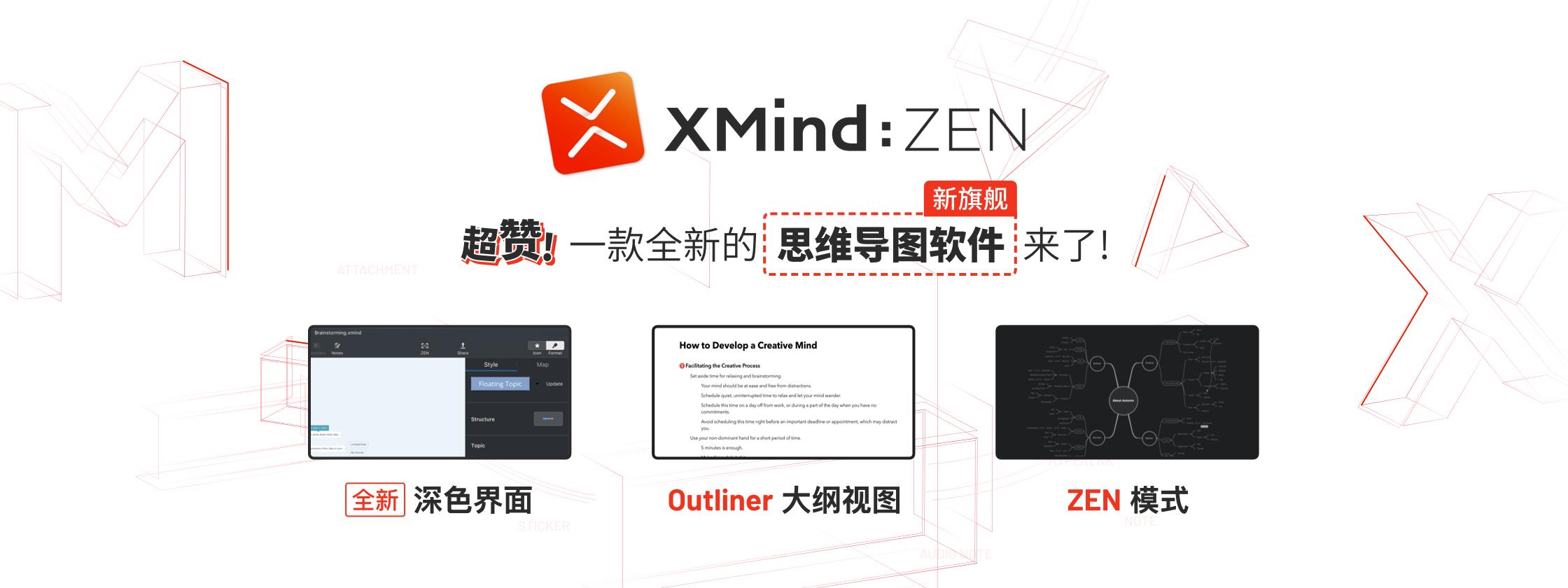 XMind 2020: 超赞!一款全新的思维导图软件来了!