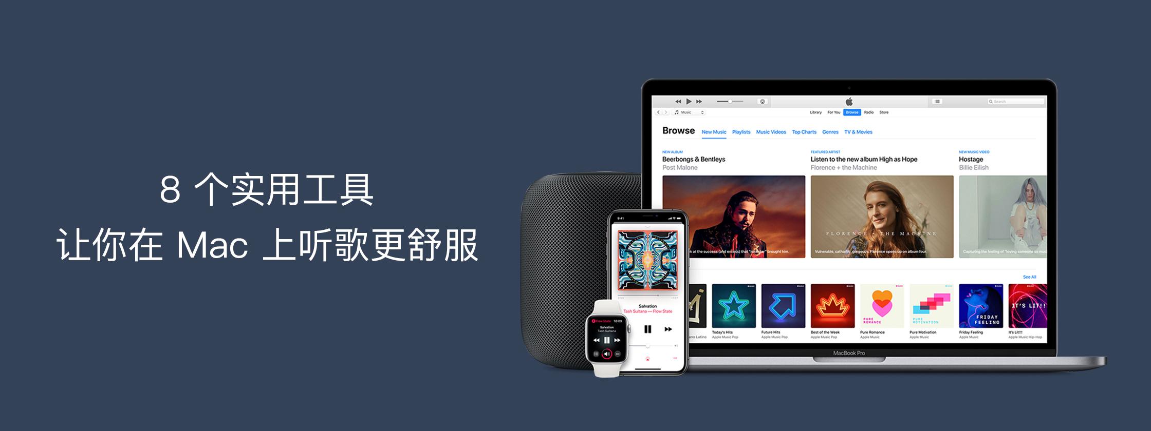 8 个实用工具,让你在 Mac 上听歌更舒服