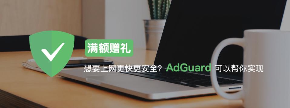 满额赠礼 | 想要上网更快更安全?AdGuard 可以帮你实现