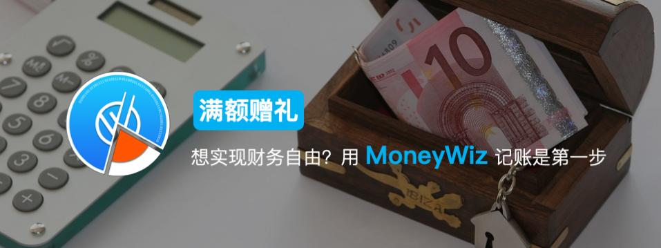 满额赠礼 | 如何实现财务自由?用 MoneyWiz 记账是第一步