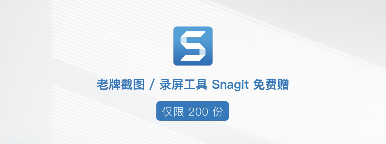 福利 | 老牌截图 / 录屏工具 Snagit 免费赠,仅限 200 份