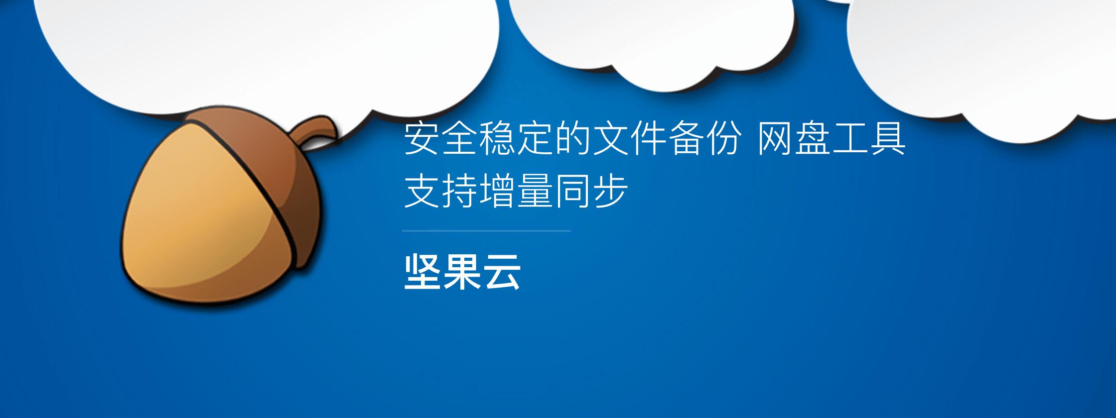坚果云: 安全稳定的文件同步网盘工具,支持增量备份