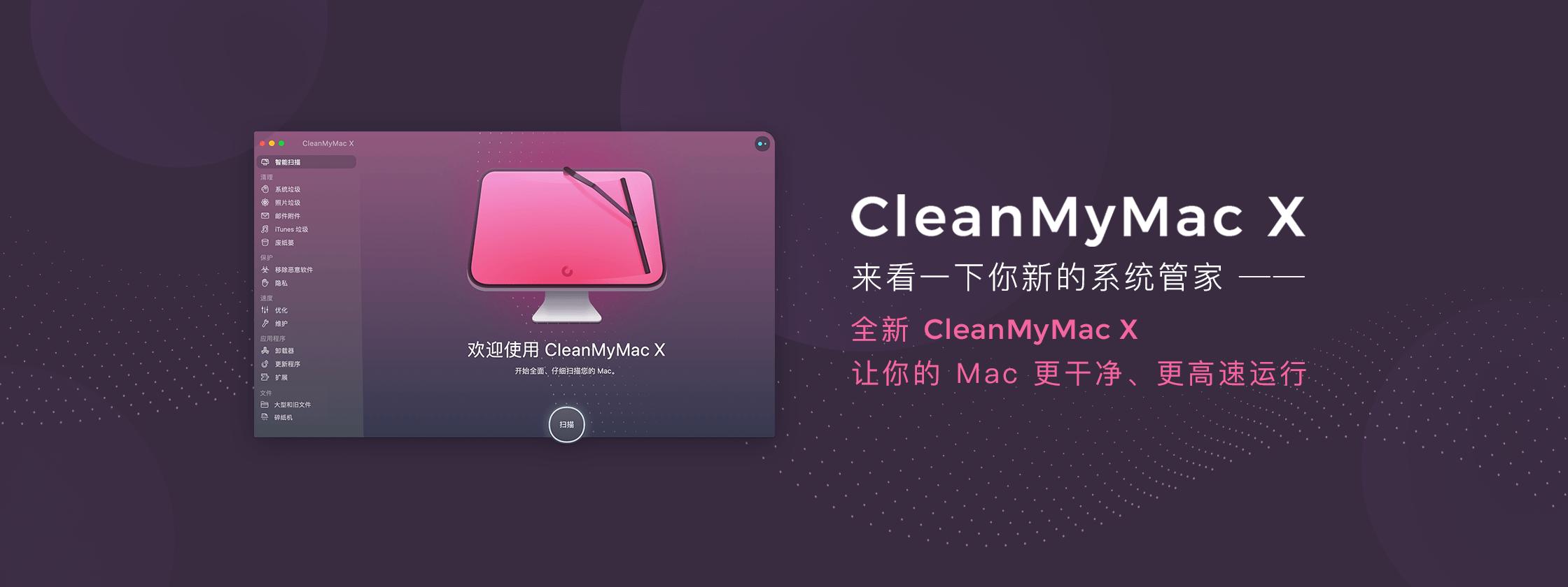 CleanMyMac X,全新的 Mac 系统优化与整理利器