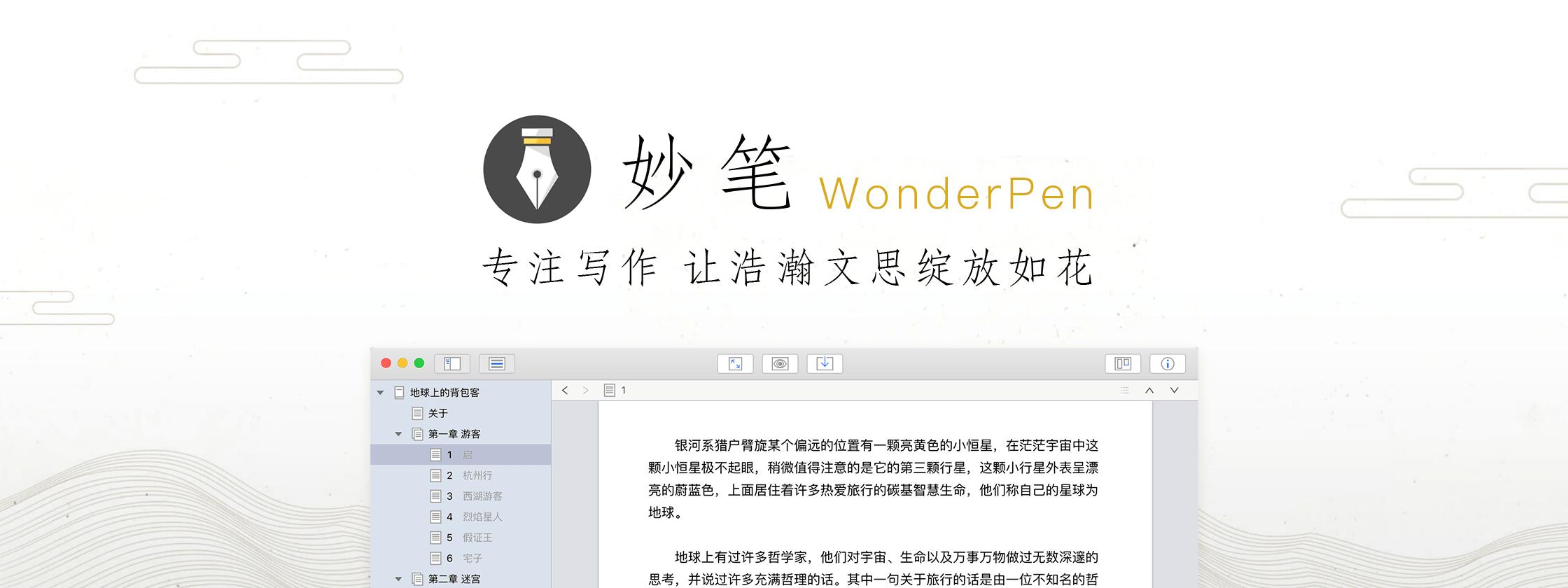 妙笔: 专业写作软件,让浩瀚文思绽放如花