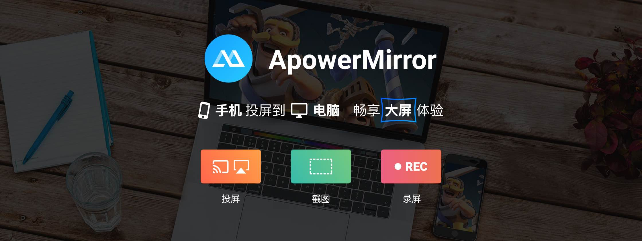 ApowerMirror: 手机投屏到电脑,畅享大屏体验
