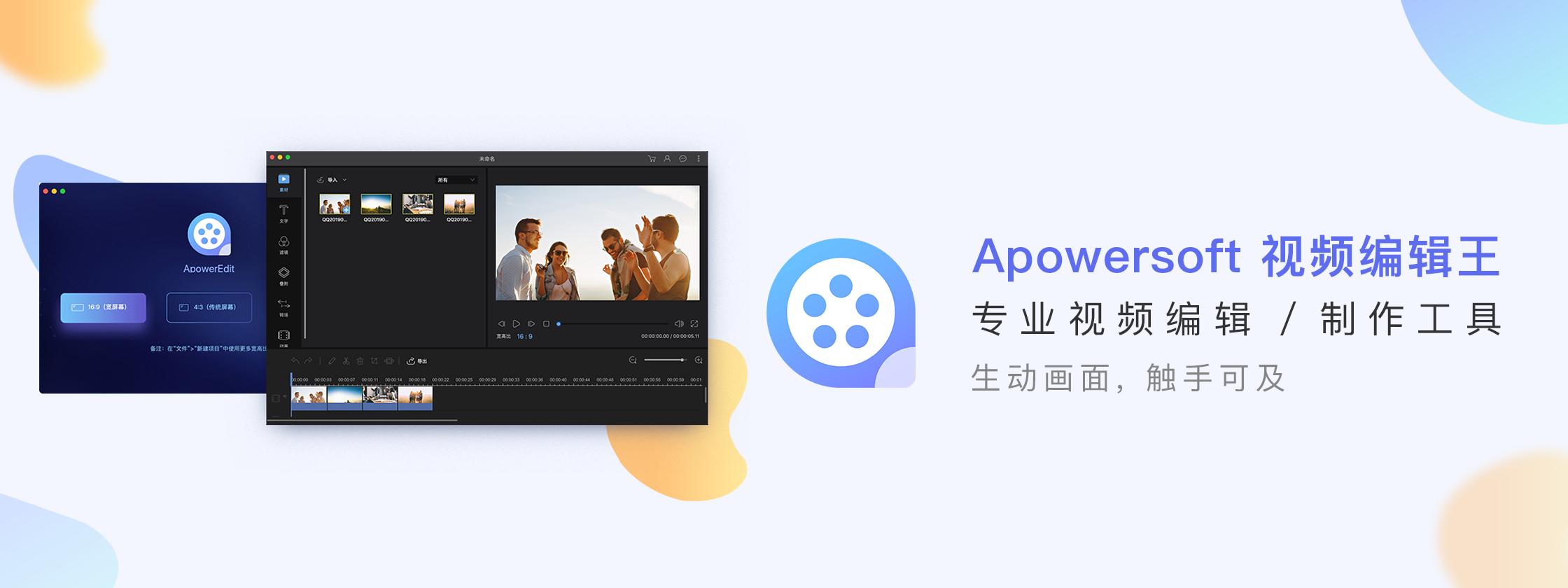 Apowersoft 视频编辑王: 专业的视频编辑 / 制作工具