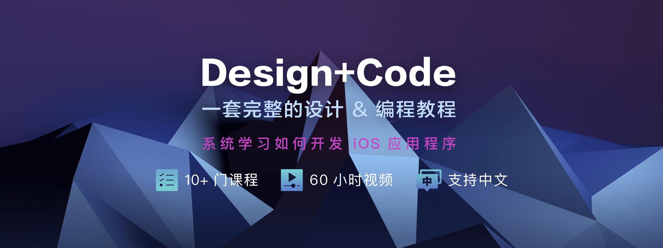 Design+Code: 一套优秀的设计 & 编程教程,支持中文