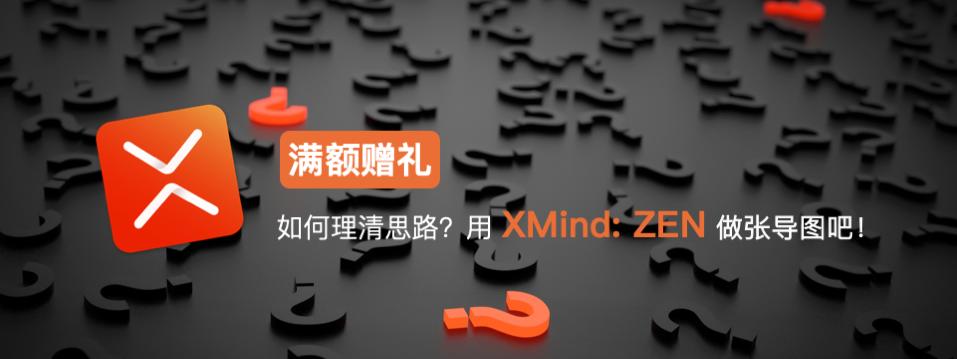满额赠礼 | 如何理清思路?用 XMind: ZEN 做张思维导图吧!