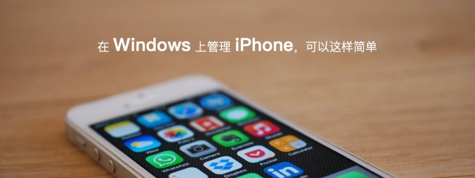 在 Windows 上管理 iPhone,可以这样简单